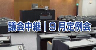 議会中継|9月定例会