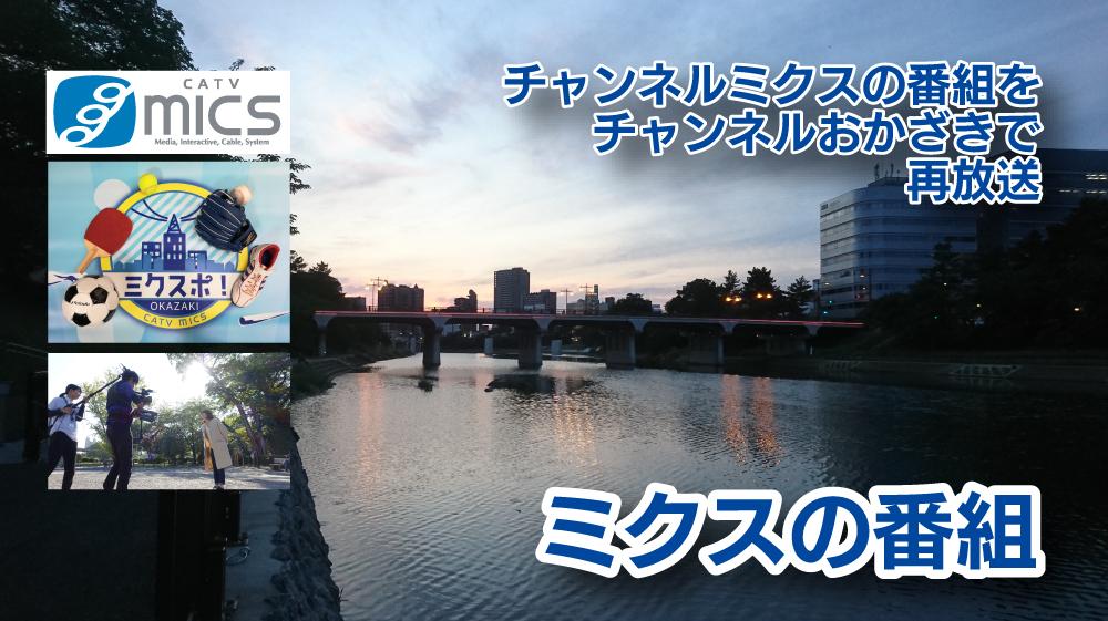チャンネルミクス放送番組(再)