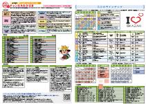 2019年05月チャンネルおかざき番組ガイド