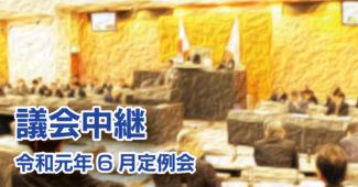 議会中継 令和元年6月定例会