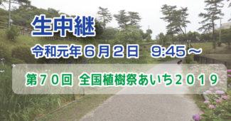■6月の生中継|【第70回 全国植樹祭あいち2019