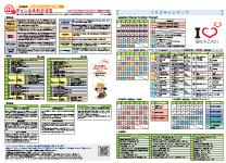 2019年07月チャンネルおかざき番組ガイド