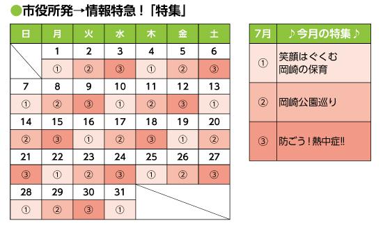 市役所発→情報特急「特集」