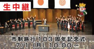 ■7月の生中継【市制施行103周年記念式】7月1日(月)10:00~