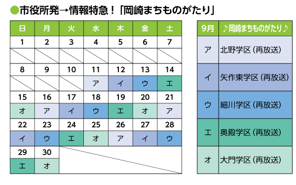 市役所発→情報特急「岡崎まちものがたり」