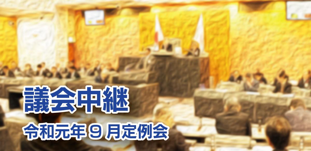 9月の生中継|議会中継