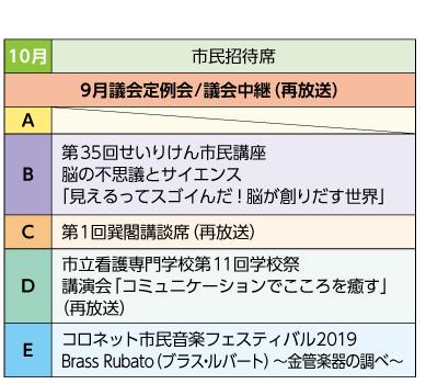市民招待席他番組入れ替え日程表
