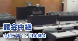 議会中継 12月定例会|12月放送