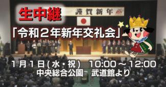 生中継!|令和2年新年交礼会|2020年1月1日(水・祝)10:00~|中央総合公園武道館より