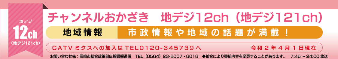 岡崎市の提供する市政チャンネル【チャンネルおかざき】の番組ガイドのホームページです。※ご利用にはミクスネットワークとの接続が必要です。