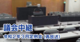 議会中継3月定例会(再放送)