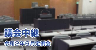 議会中継|6月定例会を中継(予定)