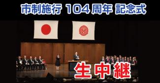 市制施行104周年記念式|2020年7月1日10:00~
