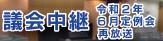 議会中継|6月定例会を中継(7月放送分)