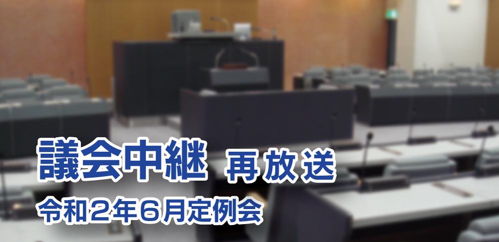 議会中継|6月定例会  再放送(7月)