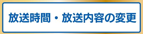 放送時間・放送内容変更のお知らせ