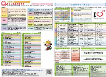 2020年8月番組表