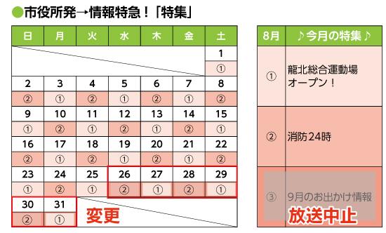 2020年8月号 市役所発→情報特急「特集」※変更あり