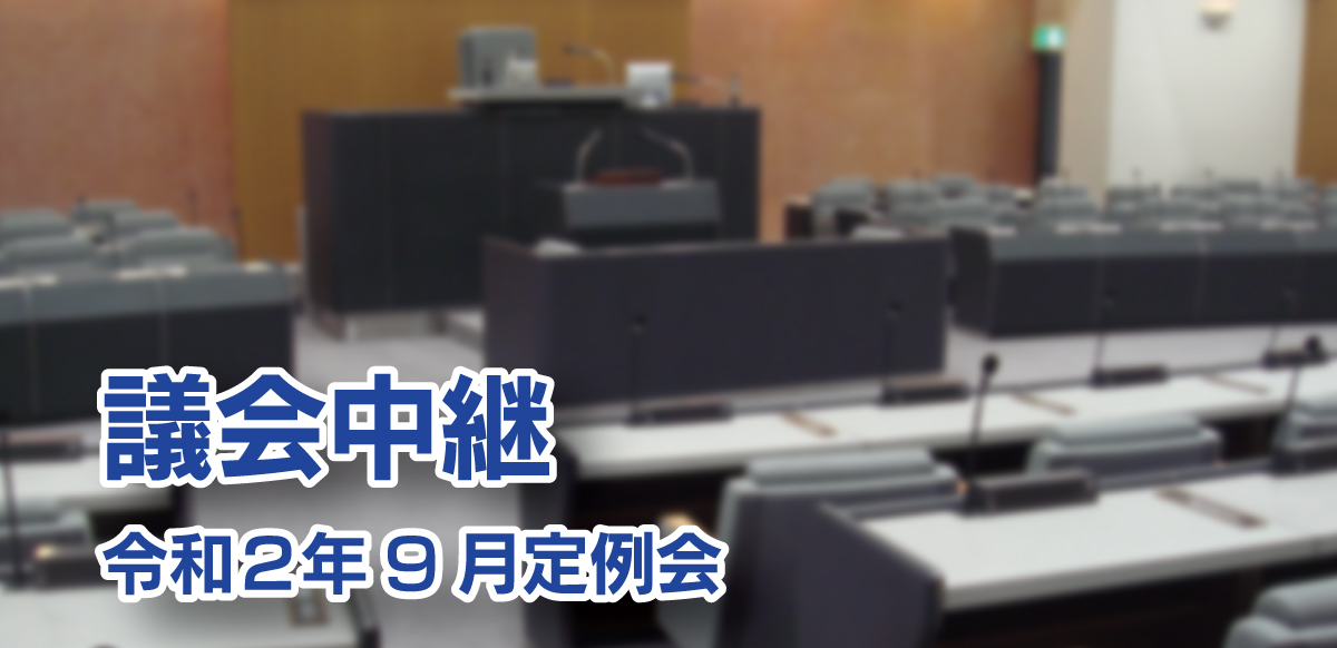 【議会中継|9月定例会を中継】
