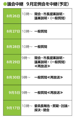 議会中継 9月定例会を中継