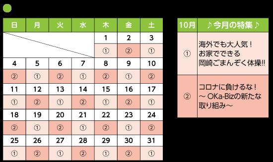 2020年10月号 市役所発→情報特急「特集」