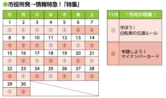 2020年11月号 市役所発→情報特急「特集」