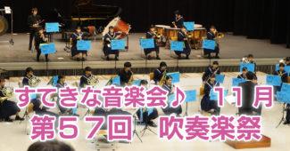 すてきな音楽会♪|11月の放送【第57回 吹奏楽祭】