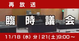 11/18(水)分|21(土)9:00~