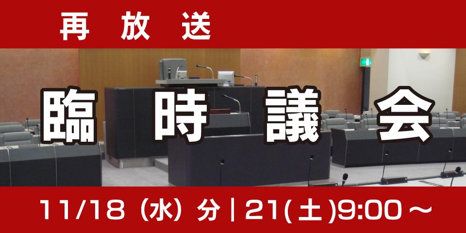 臨時議会|再放送 11/18(月)分|21(土)9:00~12;00