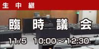 11月の生中継! 臨時議会 11/5 10:00~12:30