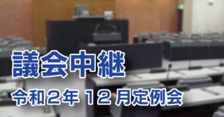 議会中継|令和2年12月定例会