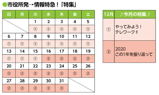 2020年12月号|市役所発→情報特急「特集」