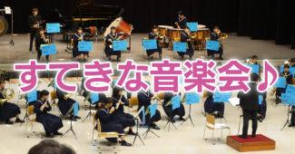 すてきな音楽会♪
