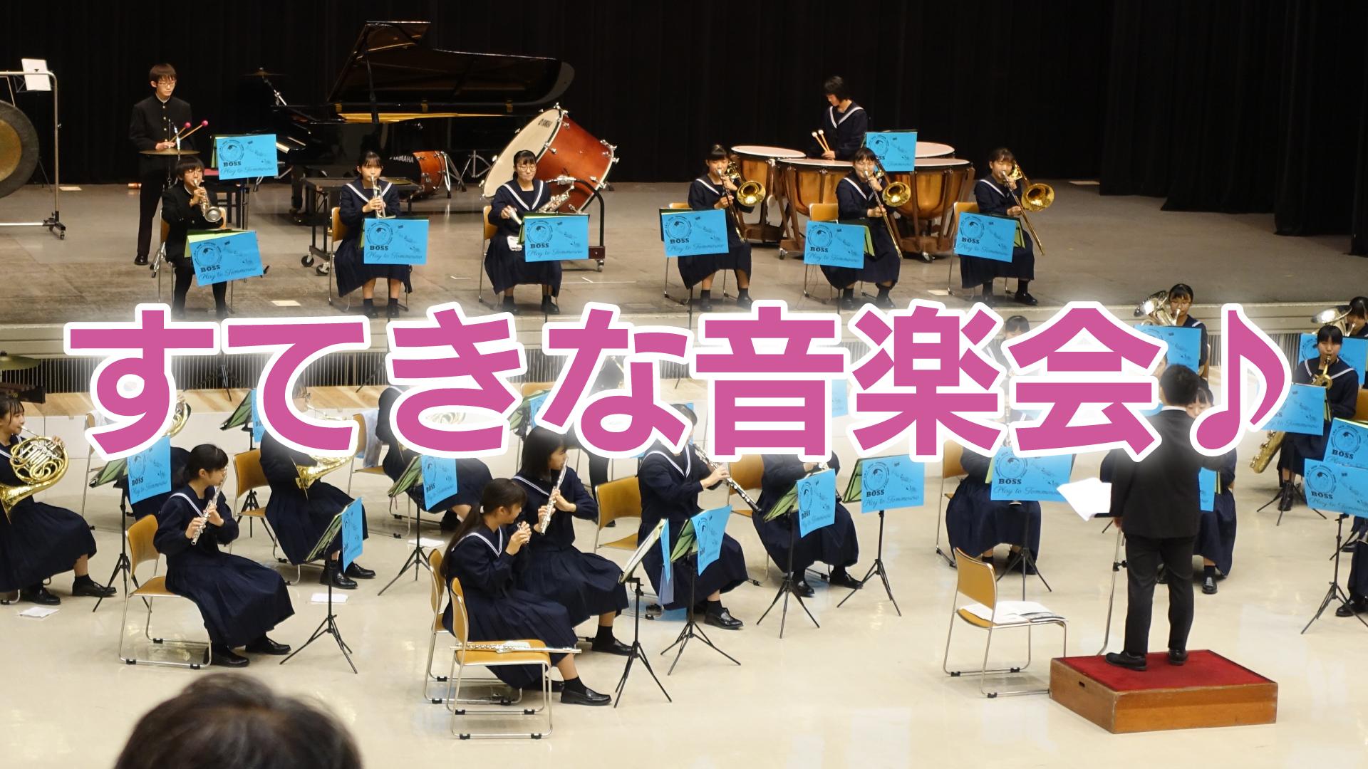すてきな音楽会♪|【第57回 吹奏楽祭】【岡崎市小中学校連合音楽会】【第34回 東部芸能おさらい会】