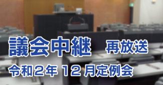 議会中継 再放送 令和2年12月定例会