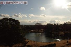 大門水郷公園(岡崎市大門3丁目)|2月のラインナップ|イメージ写真