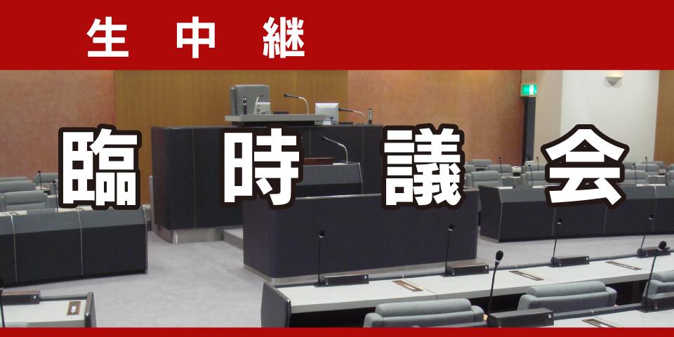2月臨時議会【生中継】