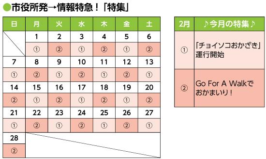 2021年2月号|市役所発→情報特急「特集」