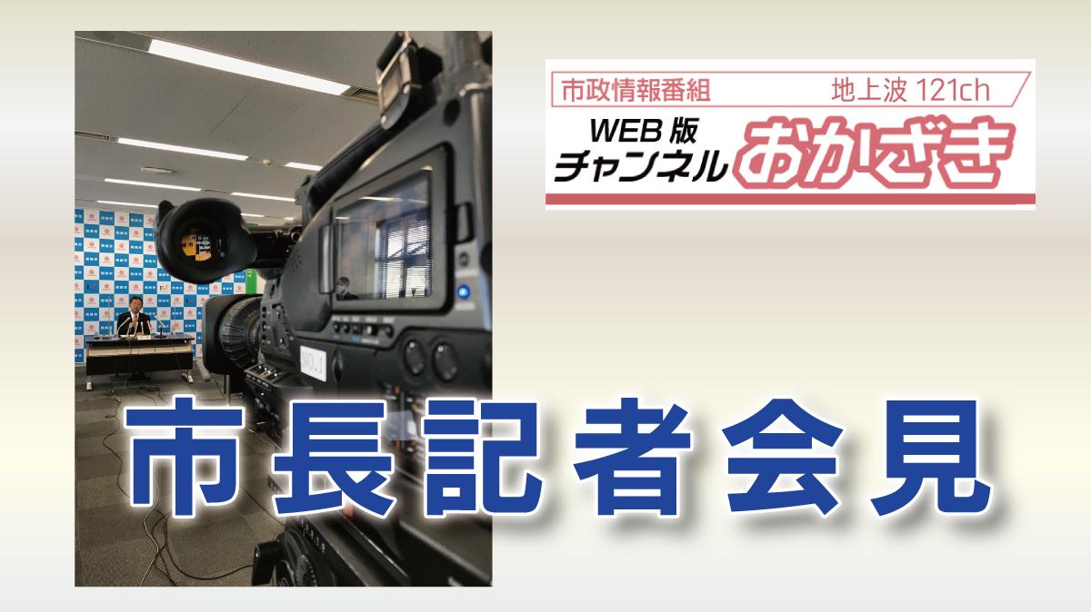 市長会見|8/24(火)~31(月) 23:00~23:30