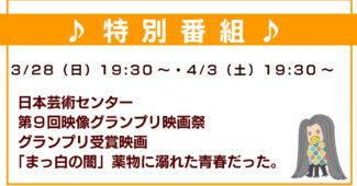 ♪特別番組♪ 3/28(日)19:30~・4/3(土)19:30~ 日本芸術センター|第9回映像グランプリ映画祭 グランプリ受賞映画「まっ白の闇」薬物に溺れた青春だった。 をお届けします。