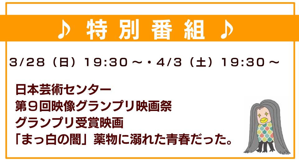 ♪特別番組♪ 3/28(日)19:30~・4/3(土)19:30~ 日本芸術センター 第9回映像グランプリ映画祭 グランプリ受賞映画「まっ白の闇」薬物に溺れた青春だった。 をお届けします。