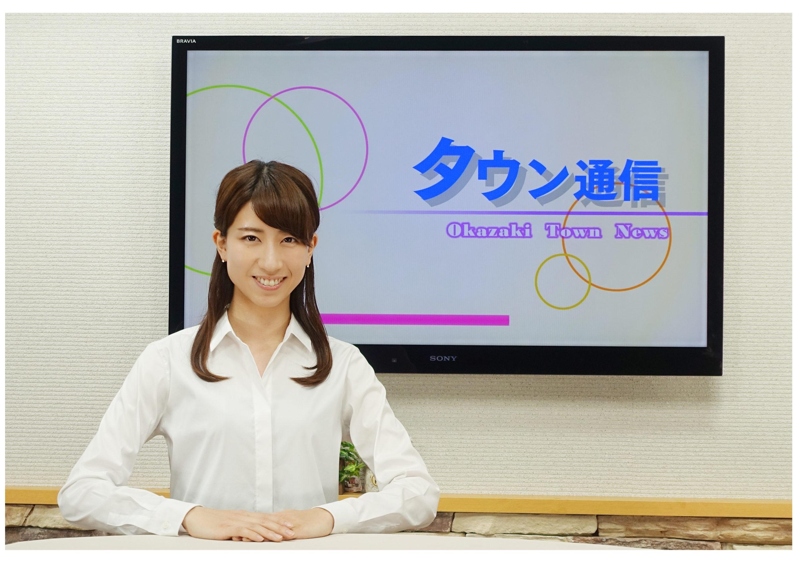 岡崎市内の身近な出来事をお伝えする、チャンネルミクスで放送中のニュース番組です。 チャンネルおかざきではミクス放送の翌日放送です。