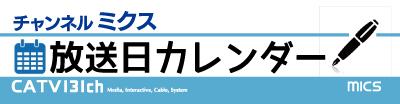 タウン通信 放送日カレンダー チャンネルミクス CS131ch