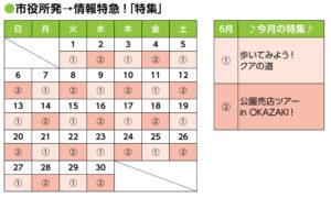 市役所発→情報特急「特集」|2021年6月号
