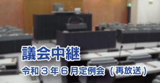 議会中継|6月定例会を再放送