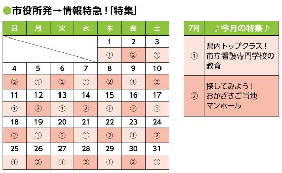 2021年7月号|市役所発→情報特急「特集」