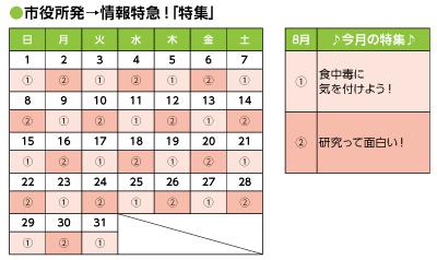 市役所発→情報特急「特集」|2021年8月号