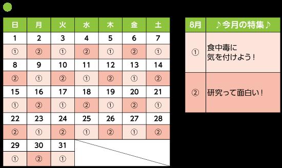 2021年8月号|市役所発→情報特急「特集」