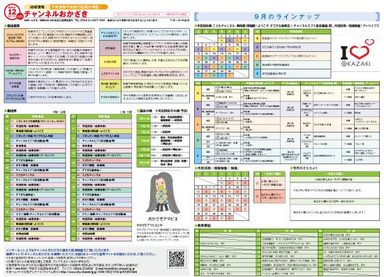 2021年9月番組表