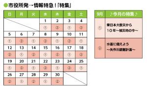 2021年9月号|市役所発→情報特急「特集」